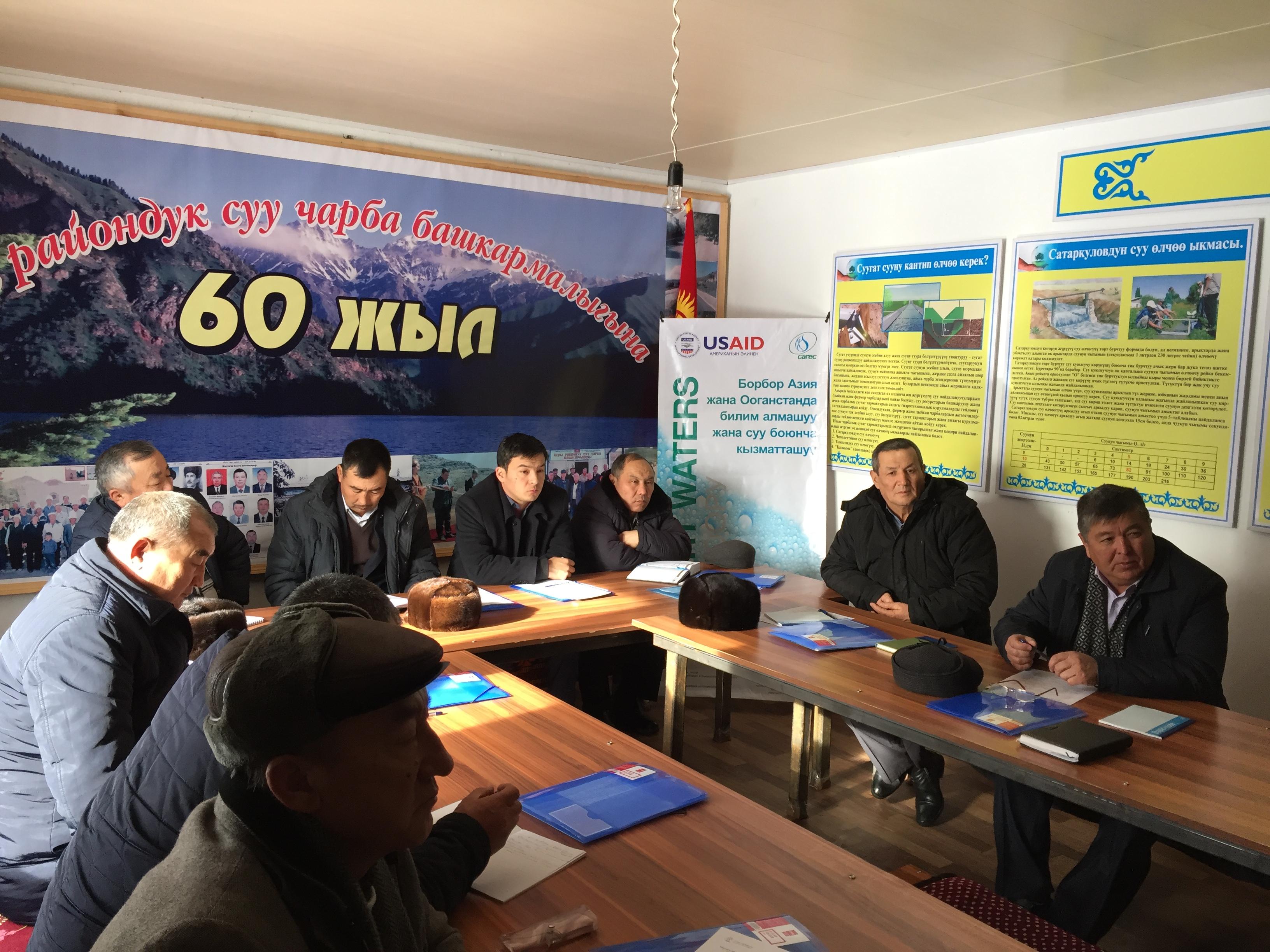 Первый шаг к бассейновому планированию в Аксыйском районе Джалал-Абадской области Кыргызстана