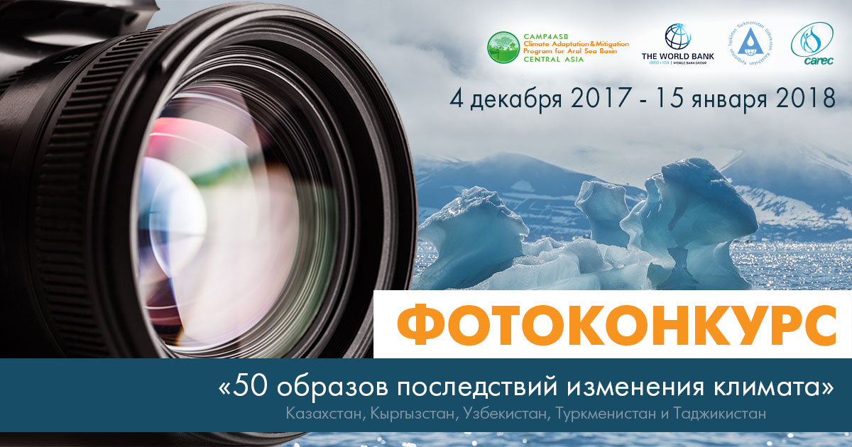 The application for the photo contest is closed
